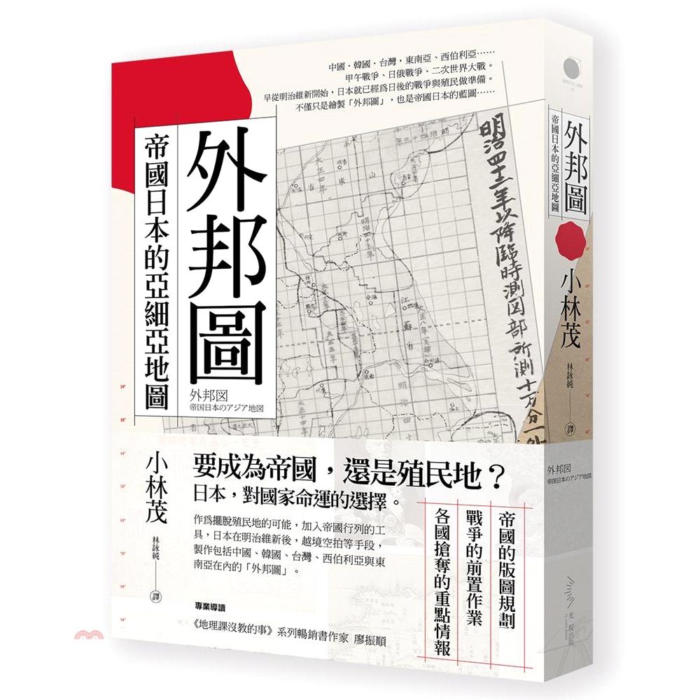 《光現出版》外邦圖:帝國日本的亞細亞地圖[7折]