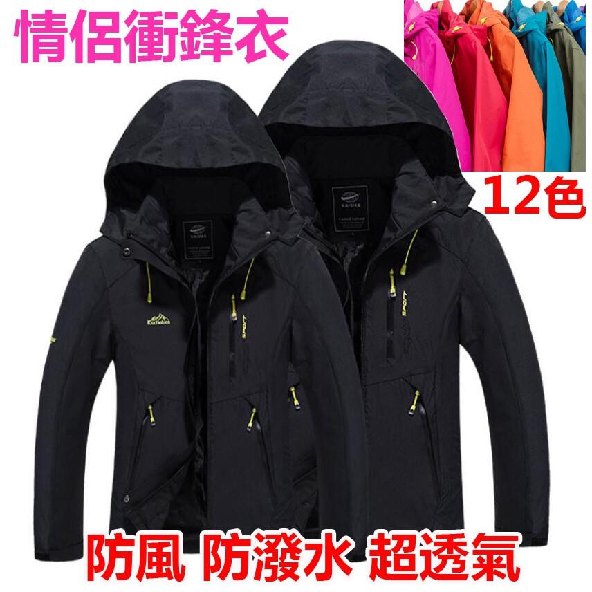 現貨 12色可選 女80公斤 男100公斤 Dd 全方位機能衝鋒外套 薄款 防風防水3d  防潑水 機能外套 情侶