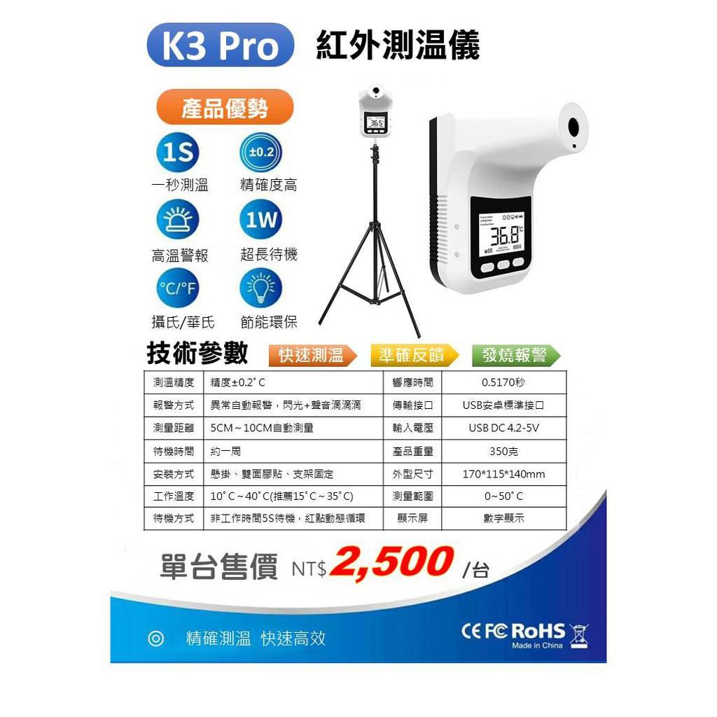 K3 Pro 紅外線測溫儀
