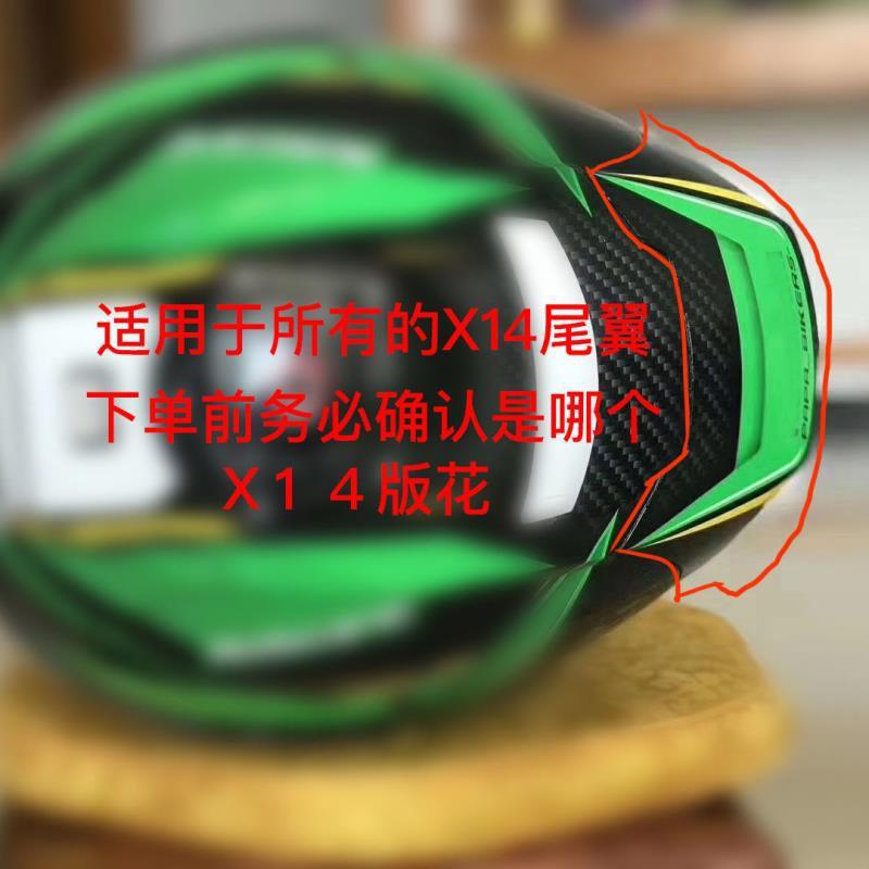 【機車裝備】SHOEI X14尾翼配件零件更換配件大全【不是頭盔】(skyrider)
