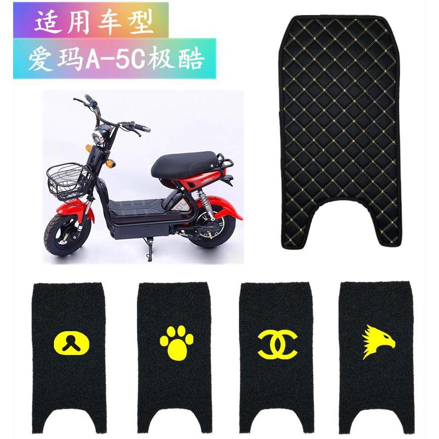 【Mdefe1】電動車腳墊適用于愛瑪酷派-極酷電動車腳墊腳踏皮子