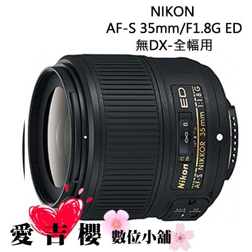 Nikon AF-S NIKKOR 35mm f1.8G ED 國祥公司貨 全新 免運 尼康 定焦 G鏡 F1.8