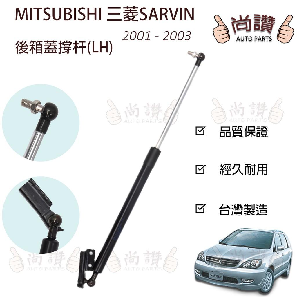 MITSUBISHI 三菱 SAVRIN 01-03  後廂蓋支撐桿 後蓋桿 油壓桿 頂桿