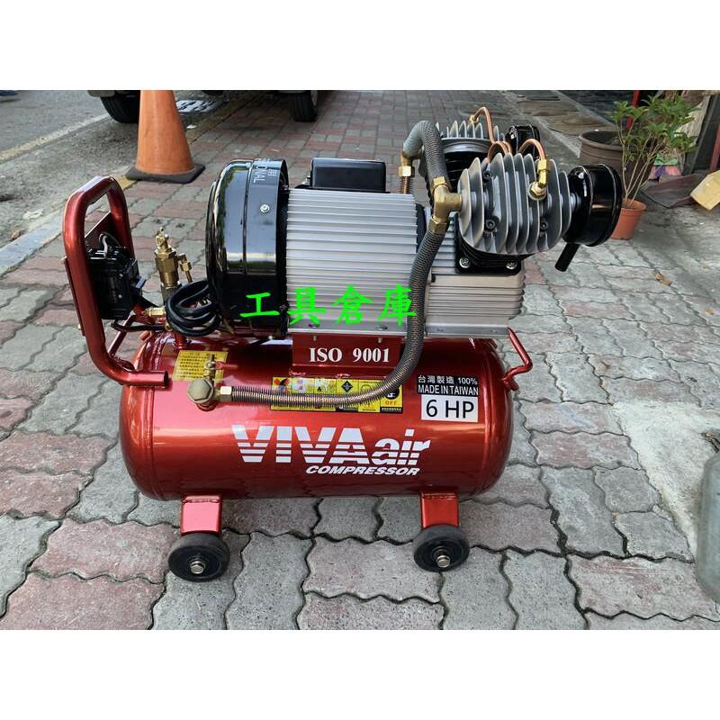 {工具倉庫}VIVA 6HP 直接式空壓機 / 石頭漆 / 噴砂 / 噴漆 / 氣動鎚 半自動