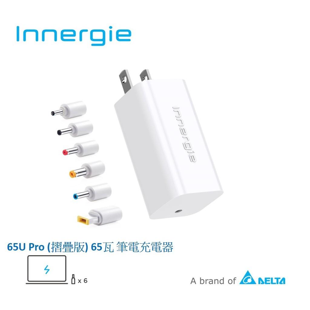 Innergie 台達電 65U Pro (摺疊版) 65瓦 筆電充電器【限時下殺】