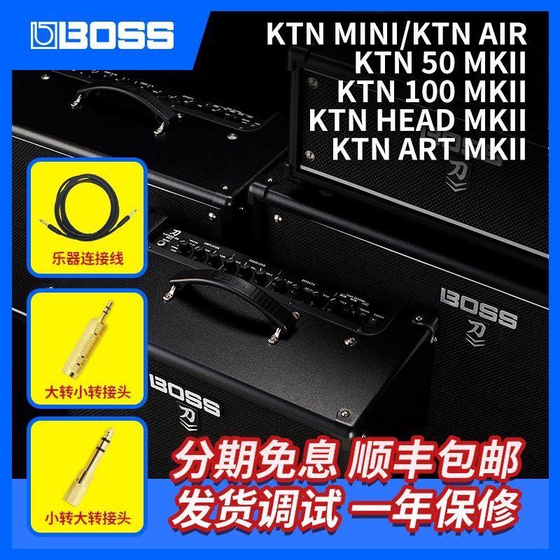 Boss Katana MINI KTN50 100 HEAD AIR 2代刀系列電吉他音箱箱頭