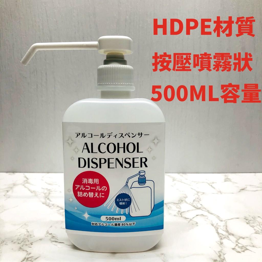 酒精分裝瓶 HDPE材質 含壓頭 500ml 家用壓瓶 企業用壓瓶 按壓瓶分裝瓶  裝酒精 乾洗手 可裝酒精濃度75%