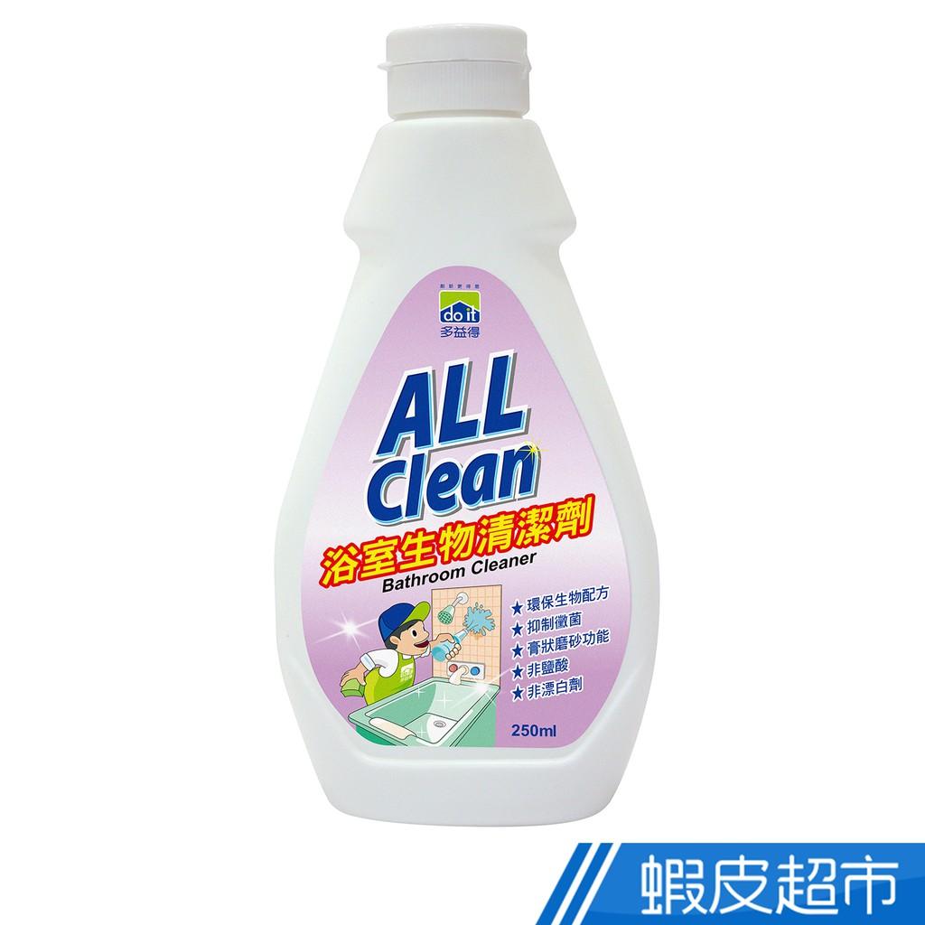 多益得ALL Clean浴室生物清潔劑 250cc 蝦皮直送 現貨