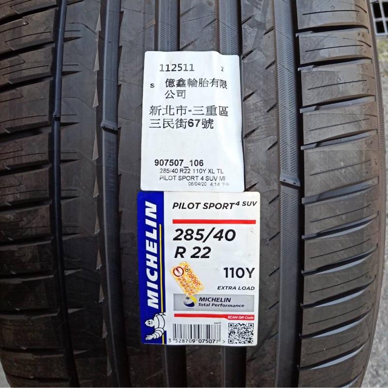 億鑫輪胎 俗俗賣 米其林輪胎 PS4 SUV 285/40/22 特價供應