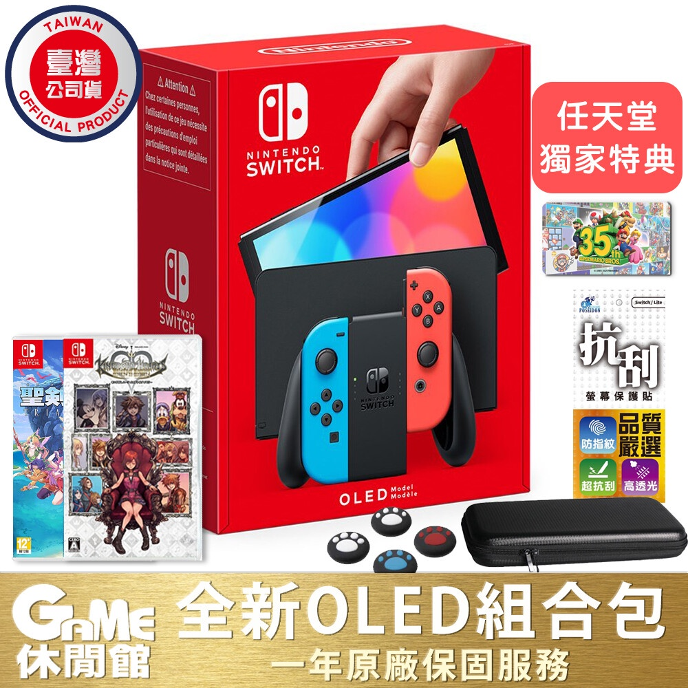 NS Switch《新型 電光紅藍 主機 OLED版》+《經典遊戲片2片》+《三周邊》【現貨】【GAME休閒館】