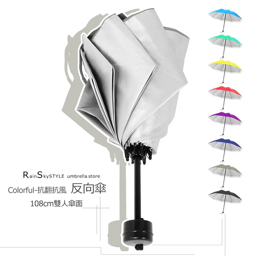 【RainSKY】雙人反向傘-108cm / 抗UV傘晴雨傘防風傘超輕傘洋傘折疊傘遮陽傘防曬傘非自動傘黑膠傘
