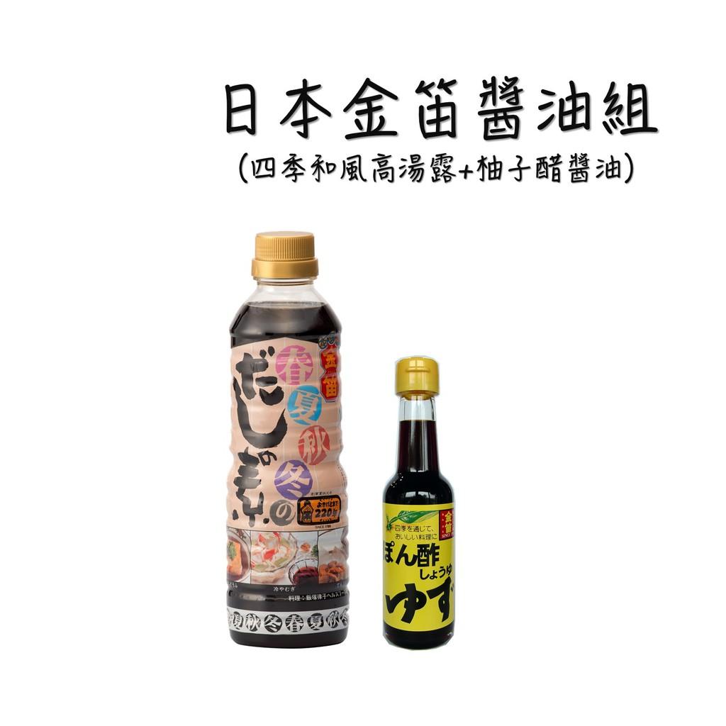 [日本金笛醬油特惠組]  四季和風高湯露500ml +柚子醋醬油150ml 無添加醬油 日本醬油
