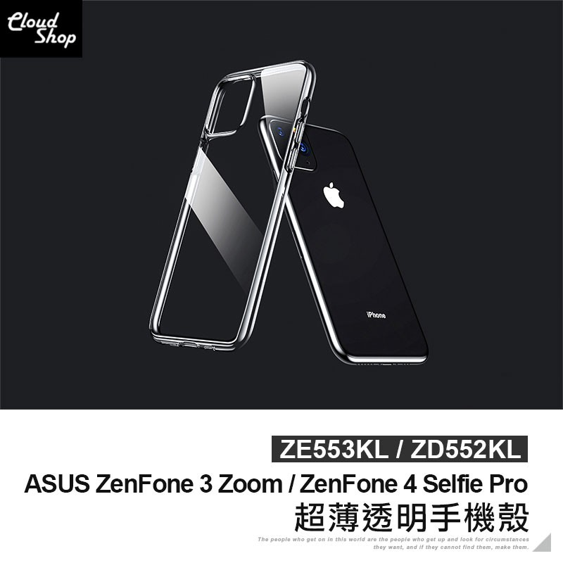 ASUS 超薄透明手機殼 ZenFone3 Zoom ZE553KL ZenFone4 Selfie Pro 保護殼