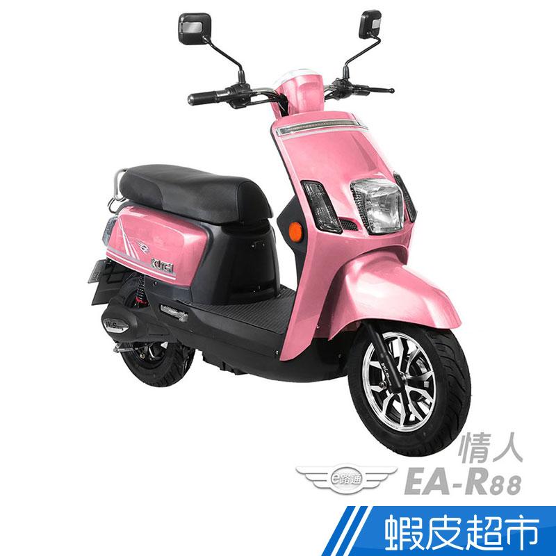e路通 EA-R88 情人 48V鉛酸 800W LED大燈 液晶儀表 電動車 (電動自行車)(客約) 廠商直送