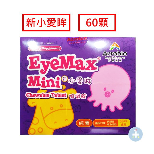 昇橋 新小愛眸 咀嚼錠 優格口味 60錠 禾坊藥局親子館