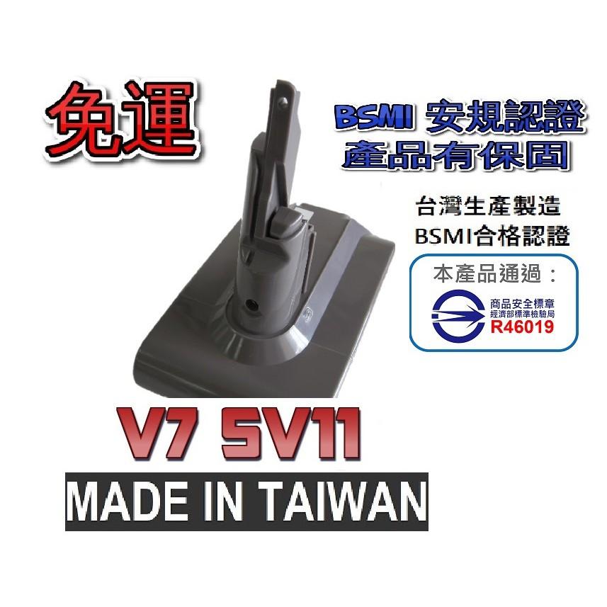相容dyson V7 SV11 戴森 SV11, HH11超高性能副廠電池 BSMI認證