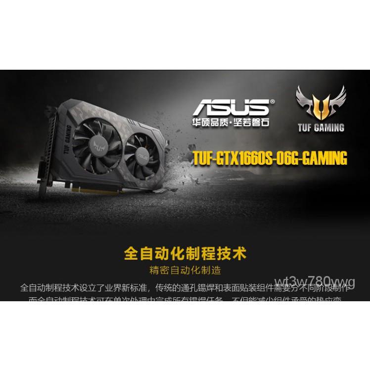 華碩GTX1660S台式機電腦吃雞電競遊戲1660ti 6G電顯卡1660 super
