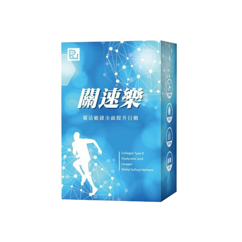 【明山玫伊.com】關速樂靈活關鍵自如口含錠(30錠/盒)*1