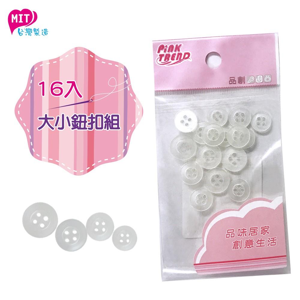 Pink Trend 透白色 大小鈕扣組 / 縫紉用品 鈕釦