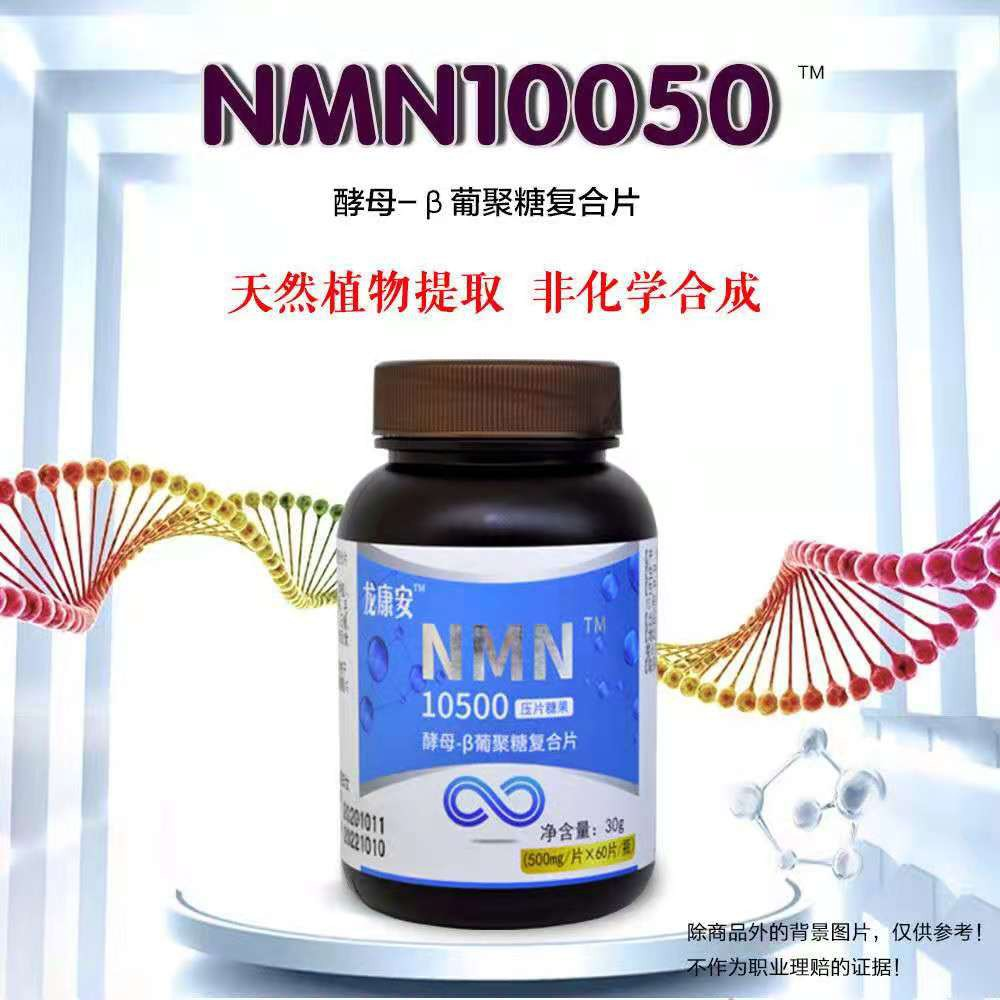 【買5送1】超美國進口 NMN10500 β-煙酰胺單核苷酸 NAD+線粒體正品 60粒/瓶
