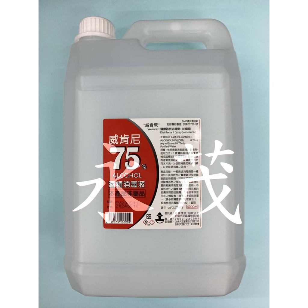 威肯尼75%酒精消毒液~4公升/桶~GNP優良製造商 含發票