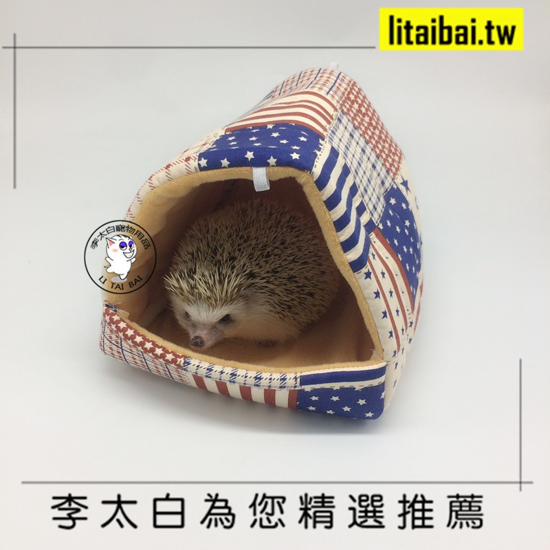 小寵帳篷保暖窩 龍貓、刺蝟豚鼠 、天竺鼠 保暖窩