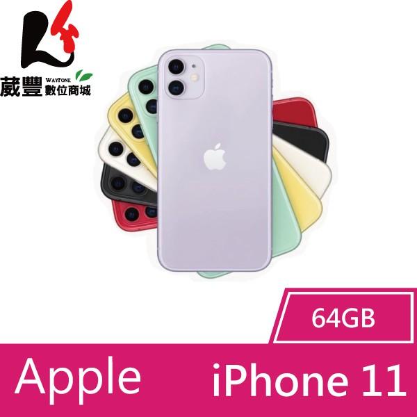 Apple iPhone 11 64G 6.1吋 智慧型手機 空機【贈多重好禮】【葳豐數位商城】