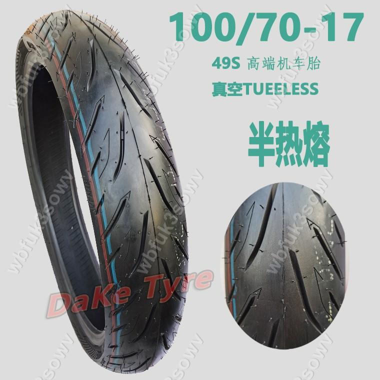 上新/賽科龍摩托車后輪真空胎100\/70-17前80\/90-17半熱熔電動摩托輪胎