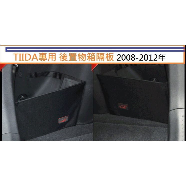現貨 日產 Nissan TIIDA 專用 後置物箱隔板 行李箱 後車箱 2008-2012年 可用
