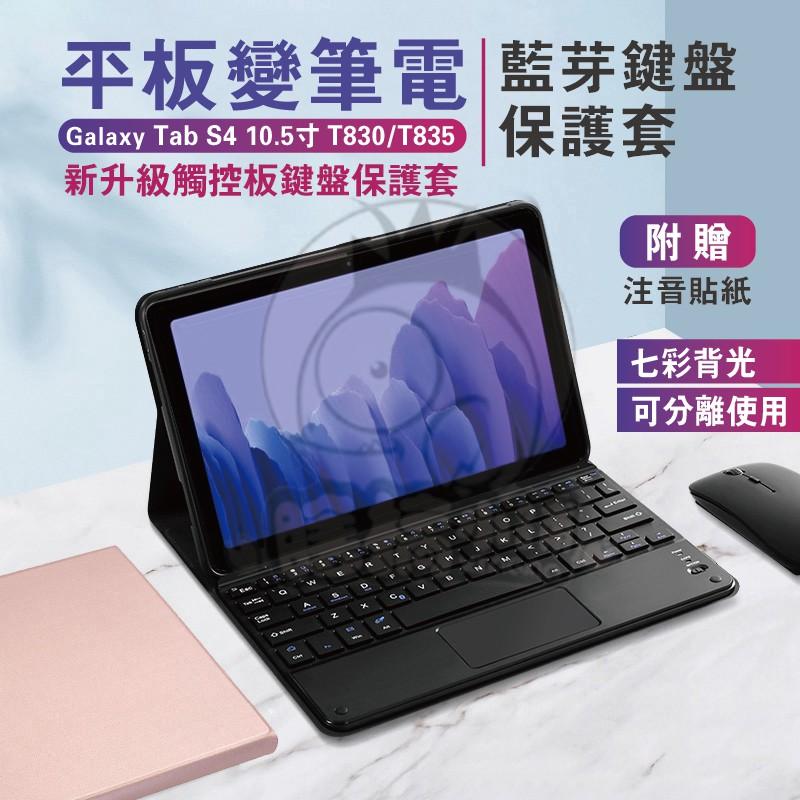 三星藍芽鍵盤 帶觸控板鍵盤 七彩背光 Galaxy Tab S4 T830藍芽鍵盤 可分離 T835鍵盤皮套 830皮套