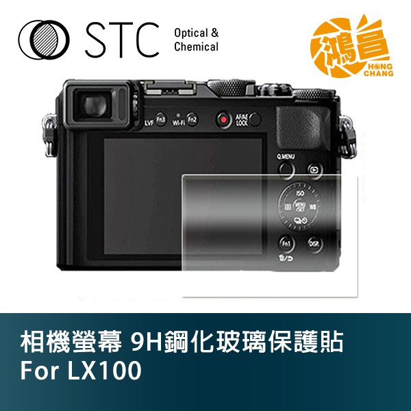 STC 9H鋼化玻璃 螢幕保護貼 for LX100 Panasonic 相機螢幕 玻璃貼 lx100【鴻昌】