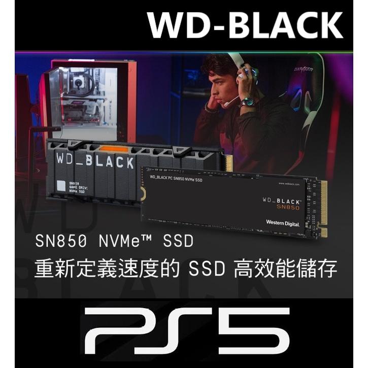 PS5 專用 WD_Black 黑標 SN850 SSD 5年保固 含散熱片 2TB 1TB 500G 台灣公司貨