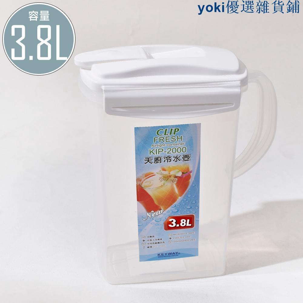 凱堡 KIP-3800 天廚冷水壺(3.8L)【KIP-3800】茶壺/水壺 超取單筆限購4個