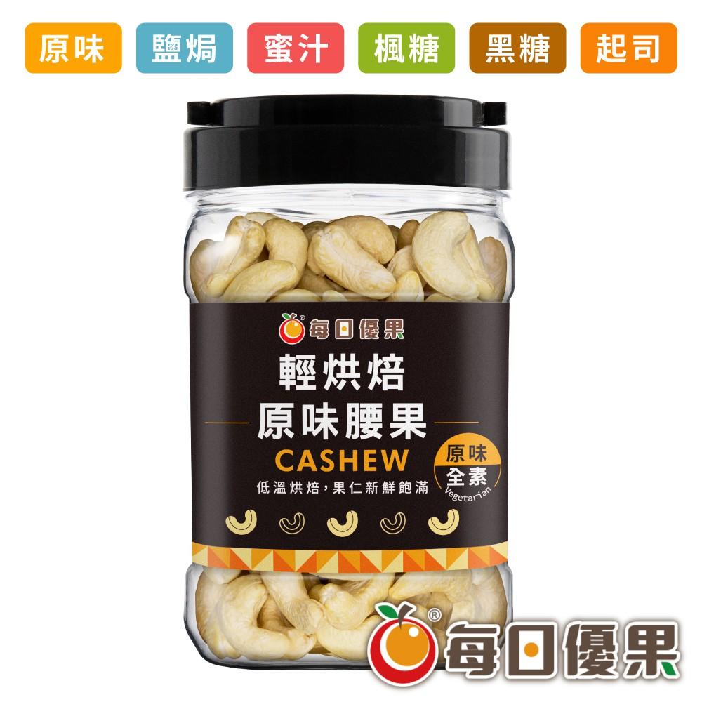 每日優果 罐裝烘焙腰果400G(6口味)