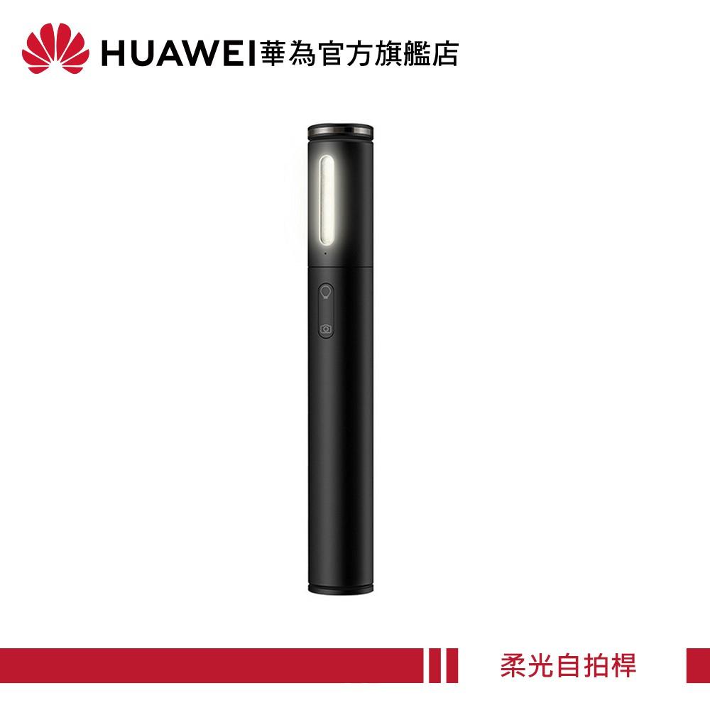 【加購品】HUAWEI 原廠 柔光自拍杆 黑色【華為官方旗艦店】
