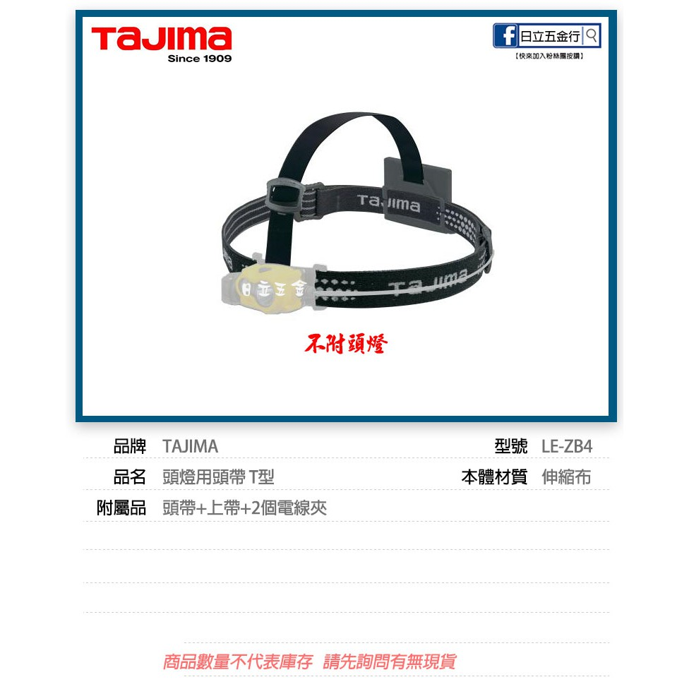 EJ工具《附發票》LE-ZB4 日本 TAJIMA 田島 頭燈用頭帶(T型)