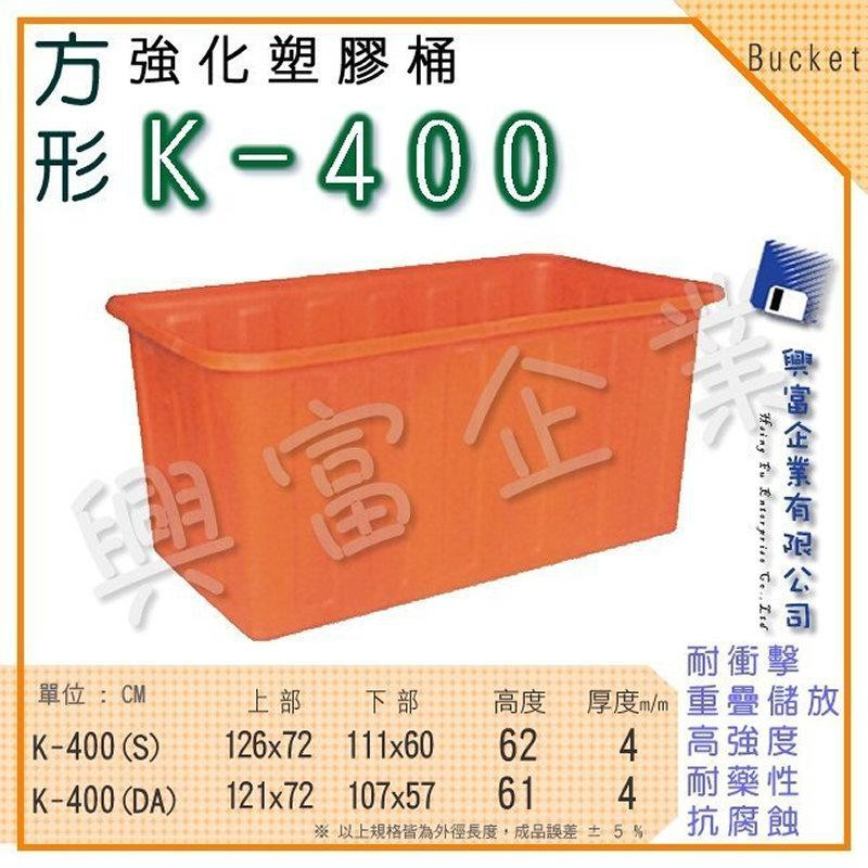 【興富包裝】強化塑膠桶 K-400/420/500/620/750 萬能桶 普利桶 耐酸桶 魚菜共生 布車桶 運輸桶