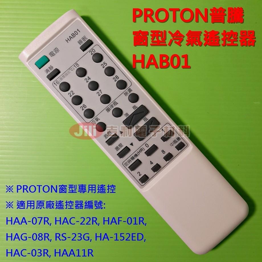 普騰窗型 西屋 中興 冷氣遙控器 (原遙控器無液晶螢幕專用) HAB01 可適用 HAF-01R RMTS0041