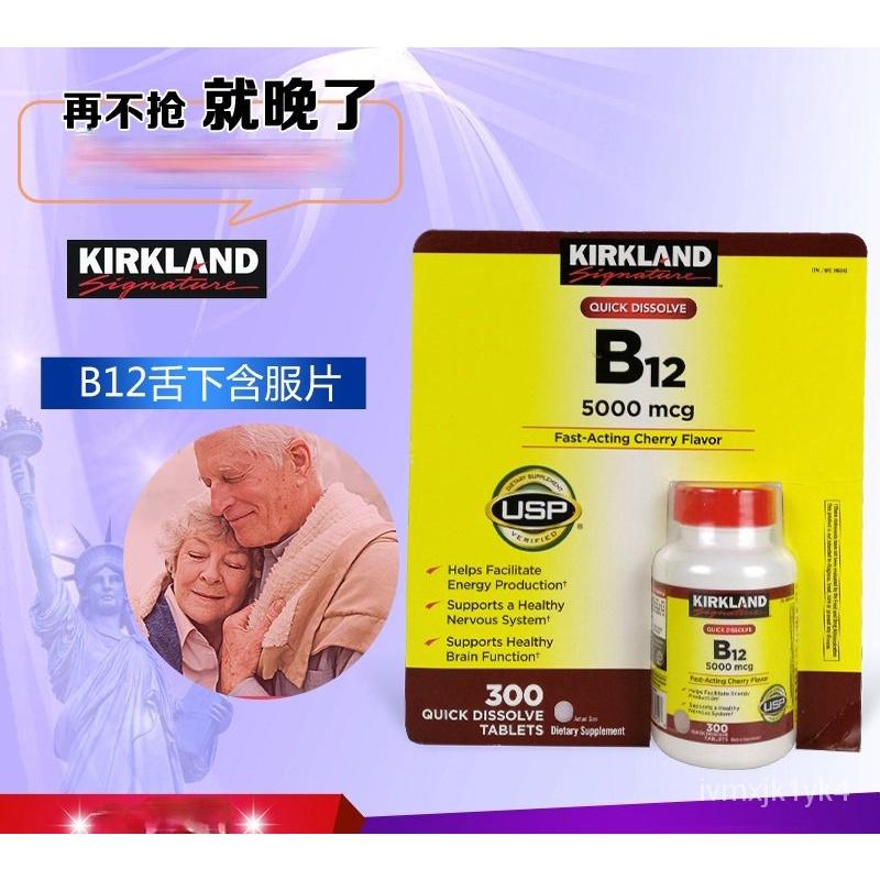 美國原裝Kirkland Vitamin B12 5000mcg舌下含服維生素B12 300粒 fi0R
