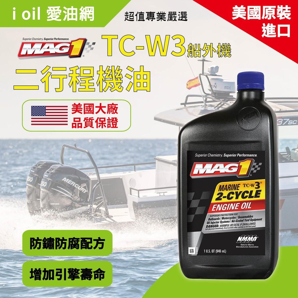 美國原裝 MAG1 TCW3 TCW-3 TC-W3 船外機油Outboard二行程2T專用/鏈鋸機/割草機/水上摩托車