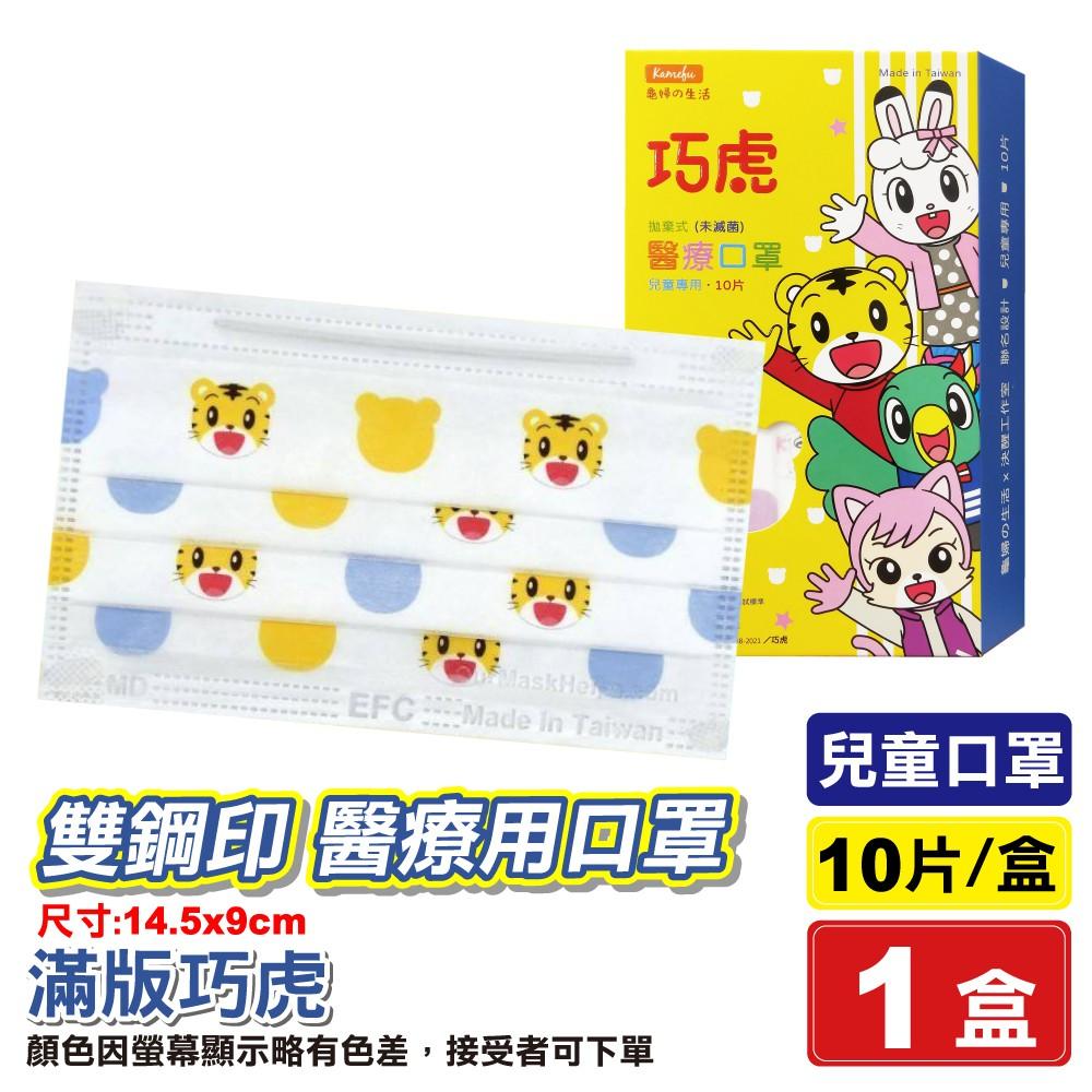 東野 雙鋼印 兒童醫療口罩 (滿版巧虎) 10入/盒 (台灣製 CNS14774)商品名稱:東野醫用口罩 規格:10片