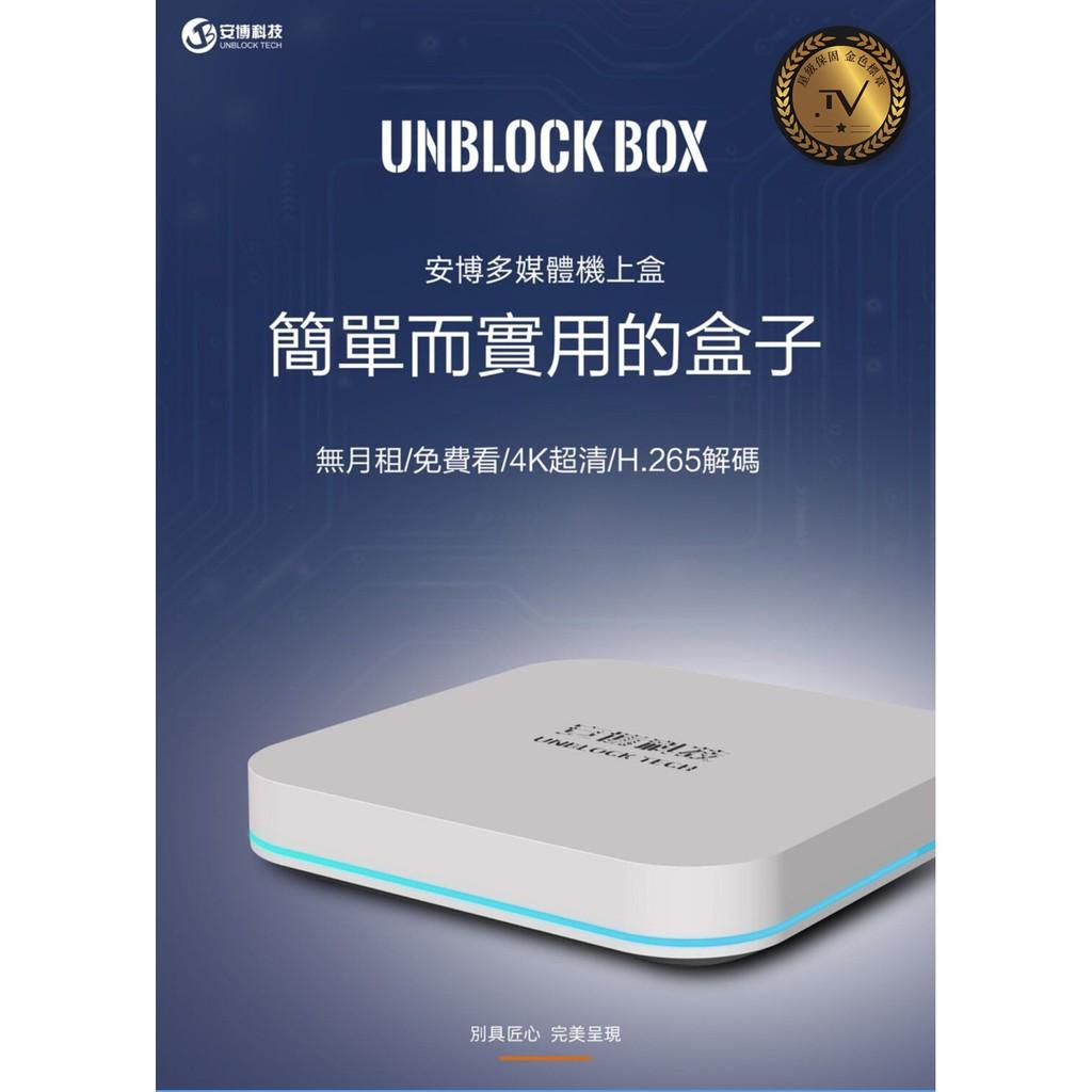 【及食行樂】✨5~7天內出貨✨ 安博 8 機皇X10 好評破萬 安博 電視盒 ProS機上盒ubox8第8代 盒子 安博