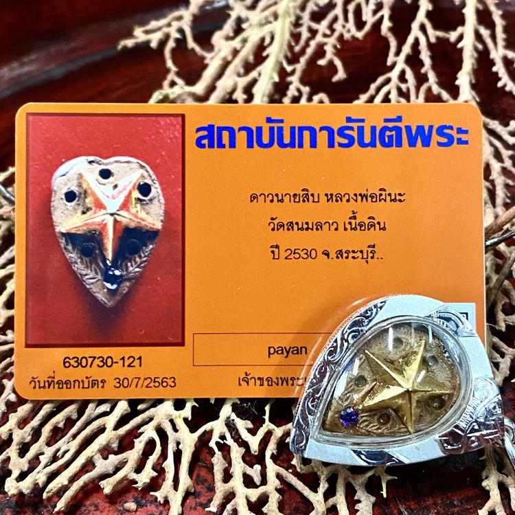 舍瑪商貿2530龍婆碧納幸運星金銀雙色含殼及GPRA卡包郵泰國佛牌
