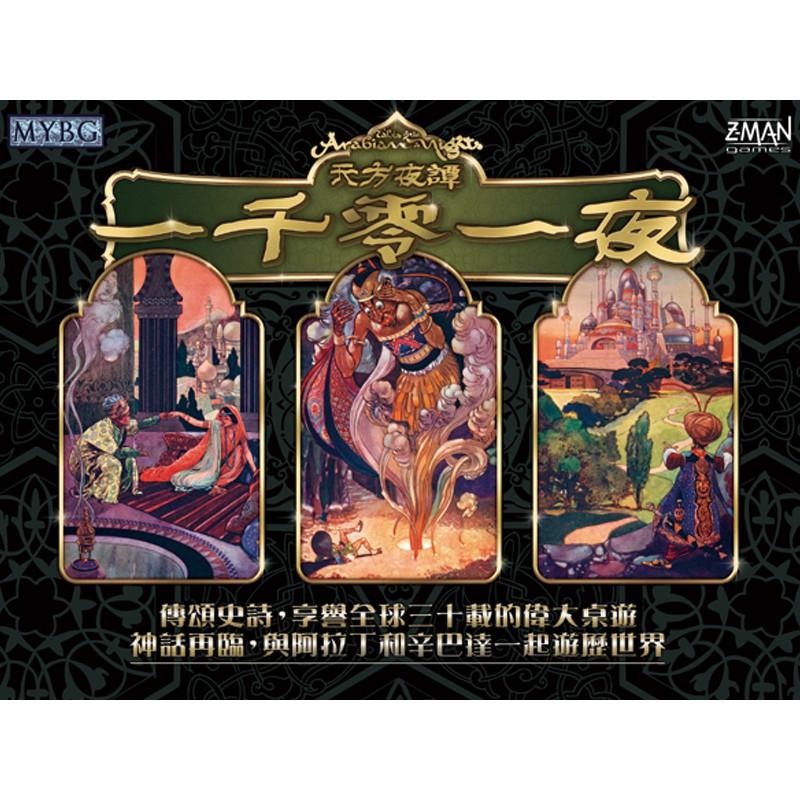 天方夜譚-一千零一夜 Tales of the Arabian Nights 簡中版 桌遊 桌上遊戲【卡牌屋】