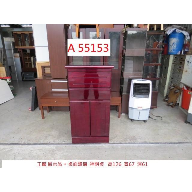 A55153 工廠展示品+桌面玻璃 神明桌 ~ 神桌 神佛桌 佛桌 拜拜桌 神明桌 供桌 回收二手傢俱 聯合二手倉庫
