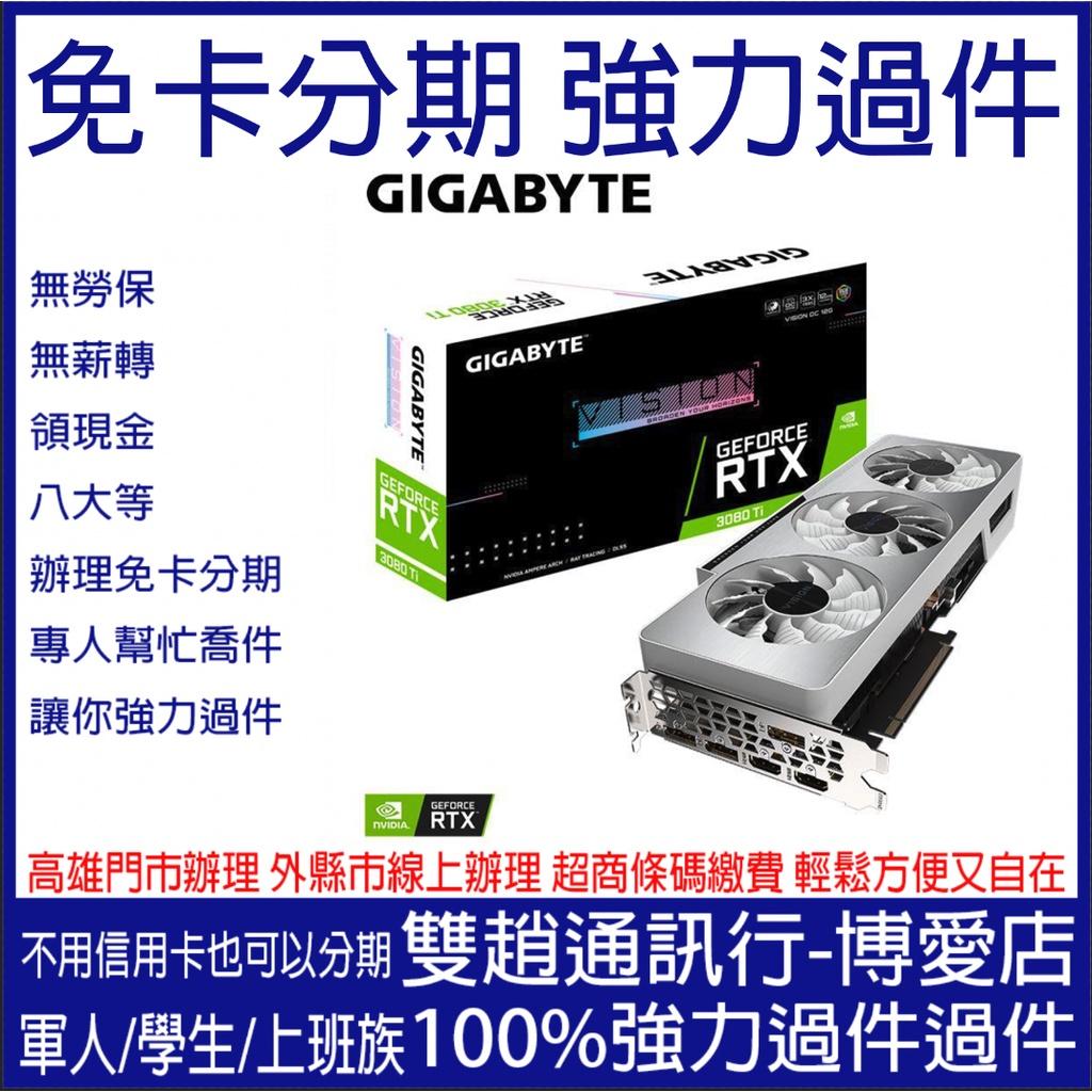 技嘉 GeForce RTX 3080 Ti VISION OC 12G 顯示卡 現金分期/免卡分期/無卡分期/學生分期