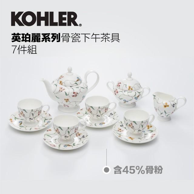【KOHLER】英鉑麗系列 科勒骨瓷下午茶具-7件組