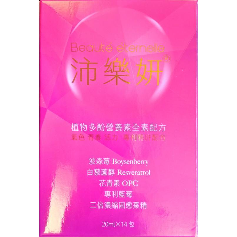 沛樂妍100%全素濃縮補精(20ml/包,14包/盒)