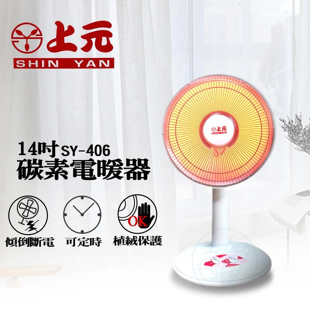 [免運費] 上元牌  14吋 碳素電暖器 碳素燈 電暖器 電暖爐 暖爐 暖器 電暖扇 SY-406