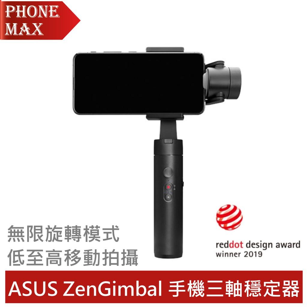 ASUS ZenGimbal 手機三軸穩定器 公司貨 原廠盒裝正品